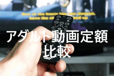 【アダルト動画定額サービス体験】2021年AVジャンル別比較!←結論あり