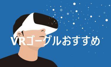 エロVRゴーグルおすすめスマホ・PC用←視聴歴5年の先輩が選んだ2機種【失敗しない】