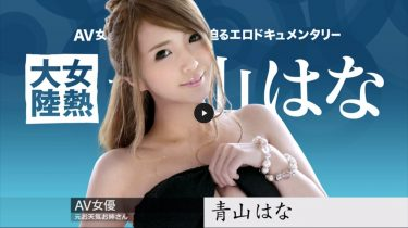 【デビュー作】青山はなのエロドキュメンタリー←アダルト動画で無修正です